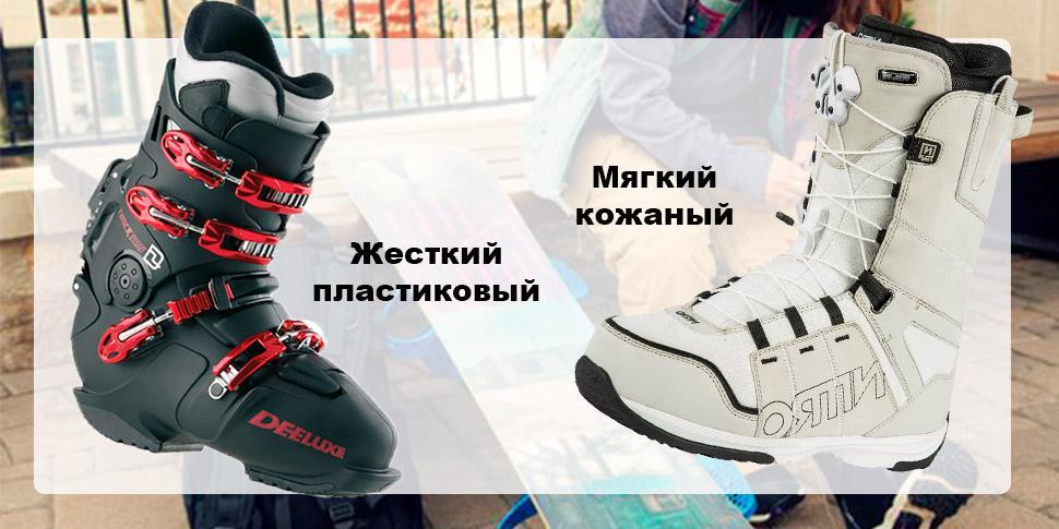 какие ботинки для сноуборда выбрать