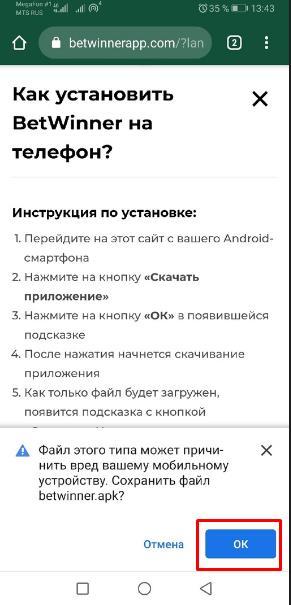 инструкция по установке приложения