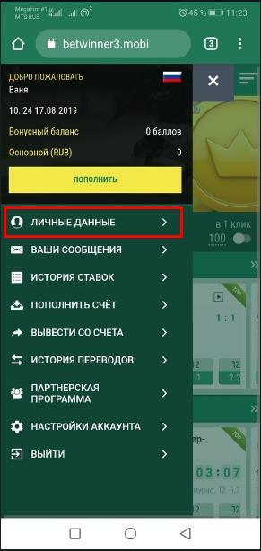 пункт личные данные в мобильном кабинете