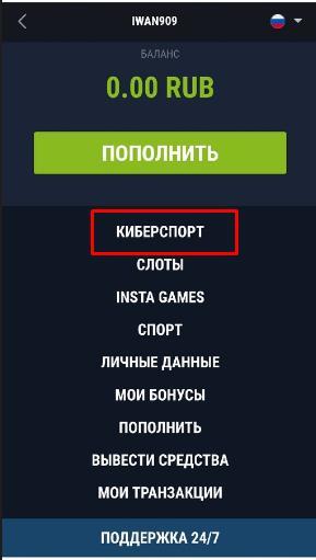 ставка на киберспорт через приложение GGbet