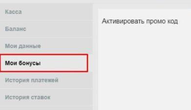 Активация бонусов GGбет