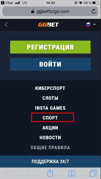 ставки на спорт или киберспорт через айфон