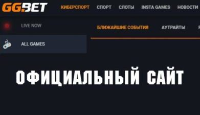 GG.bet официальный сайт